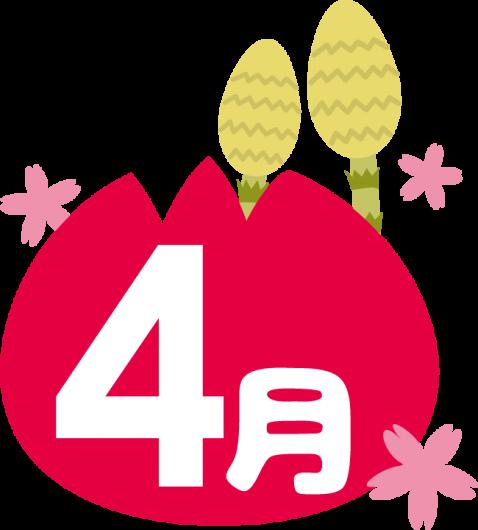 会社説明会開催のご案内(4月)