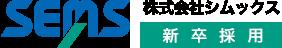 株式会社シムックス 新卒採用サイト